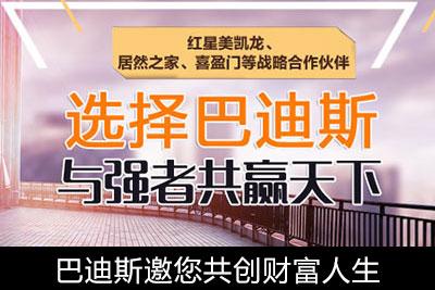 中国精工典范 巴迪斯邀您共创财富人生